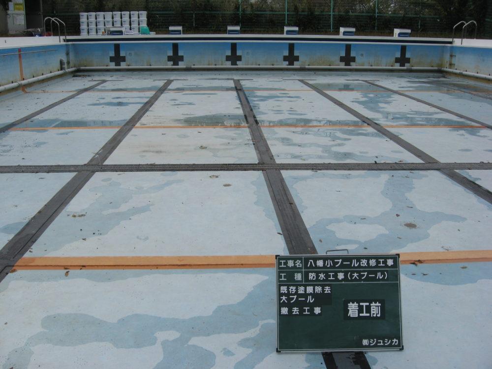 小学校プール:プールエース防水工事画像