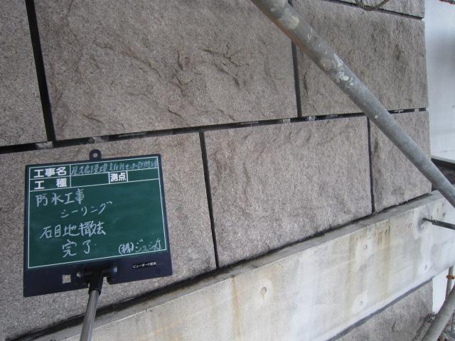 石目地打替え工事画像