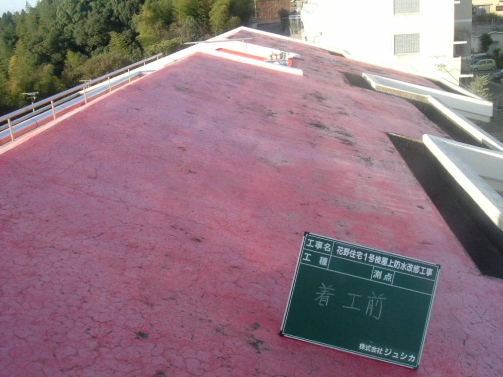 団地:塩ビシート防水工事画像