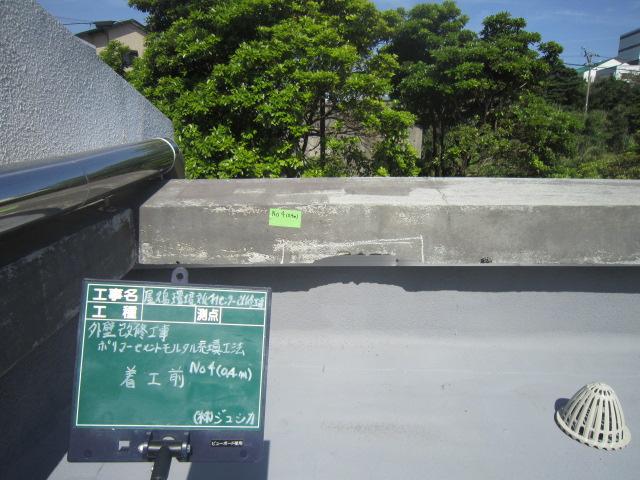 公共施設:爆裂補修:ポリマーセメントモルタル充填工法画像